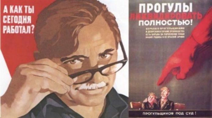 «Прогулы ликвидировать полностью» — советский плакат