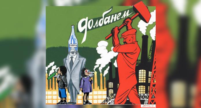 Долбанём по вредным привычкам — советский плакат