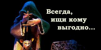 «Кукловоды»: всегда ищи тех, кому выгодно