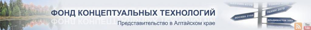 logo_fkt_altai