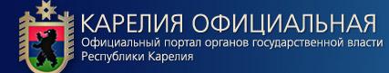 logo_ofic_portal_karelii