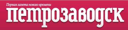 logo_petrozavodsk