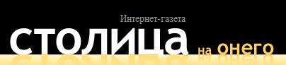 logo_stolica_onego