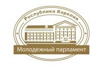 Герю молодёжного парламента республики Карелия