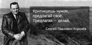 Афоризм Сергея Павловича Королёва