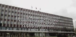 Здание мэрии города Петрозаводска