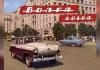 Реклама советского автомобиля «Волга»
