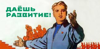 Даёшь развитие — советский плакат