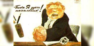 Карикатура на начальника-деспота и начальника-дурака