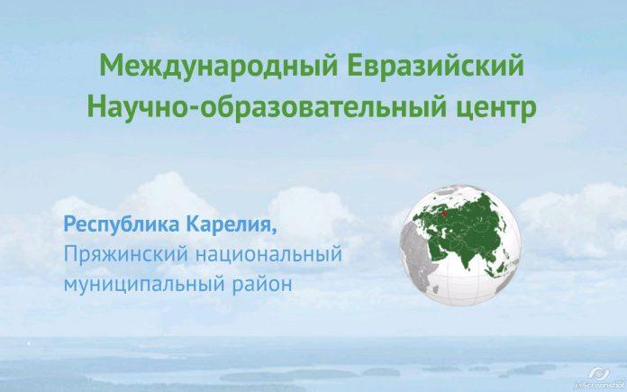 Международный Евразийский Научно-образовательный центр в Карелии