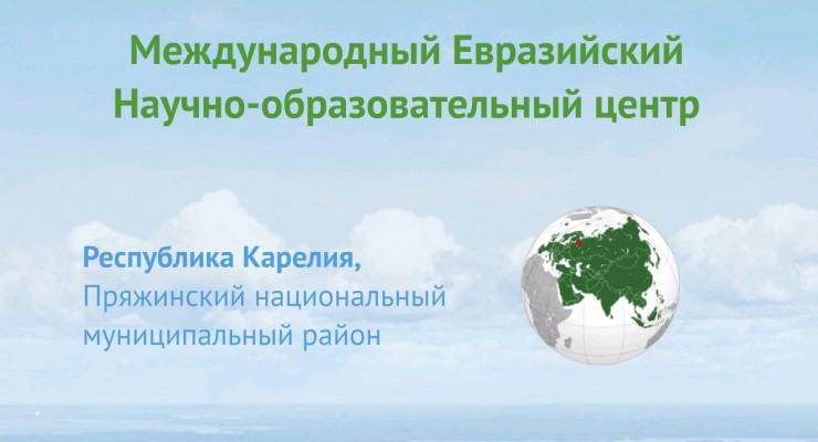 международный евразийский научно-образовательный центр