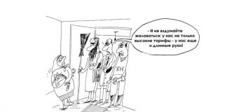 Карикатура на представителей ЖКХ
