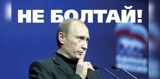 Мотиватор с Путиным: не болтай