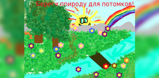 Детский рисунок на тему «Береги природу для потомков»