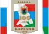 Герб республики Карелия