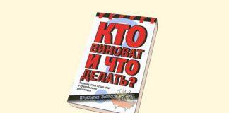 Обложка книги «Кто виноват и что делать?»