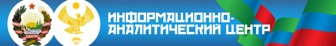 Информационно-аналитический Центр (ИАЦ) — Аналитика, политика, новости, статистика (Карелия, Дагестан, Беларусь)