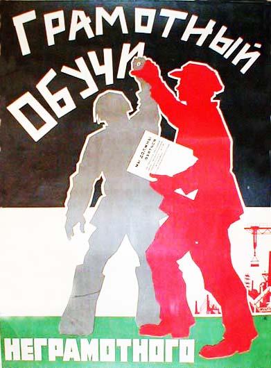 Грамотный, обучи неграмотного — советский плакат