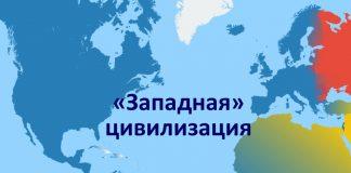 «Западная» цивилизация на карте мира