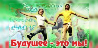 Молодёж — наше будущее!