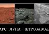 Поверхность Марса, Луны и дорог Петрозаводска