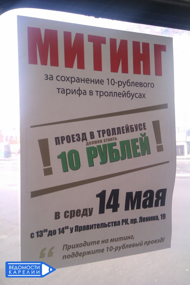 Призыв к митингу за сохранение 10-рублёвого тарифа в троллейбусах