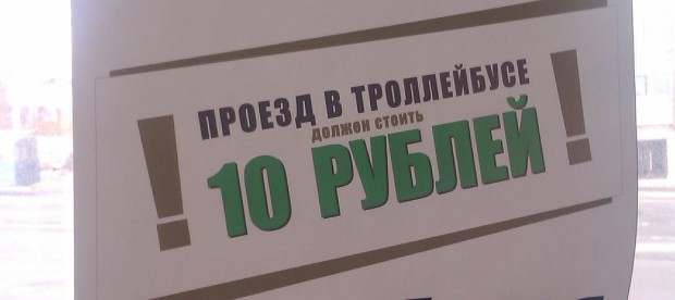 Проезд в троллейбусе должен стоить 10 рублей!