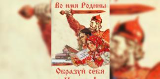 Во имя Родины образуй себя, Человек — советский плакат