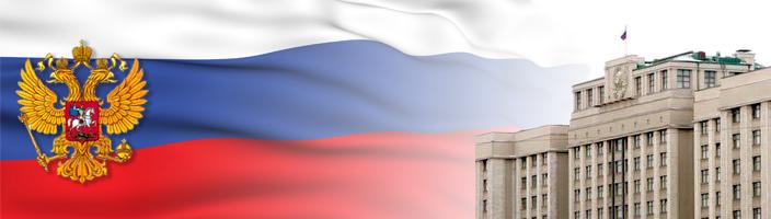 Законодательство в России