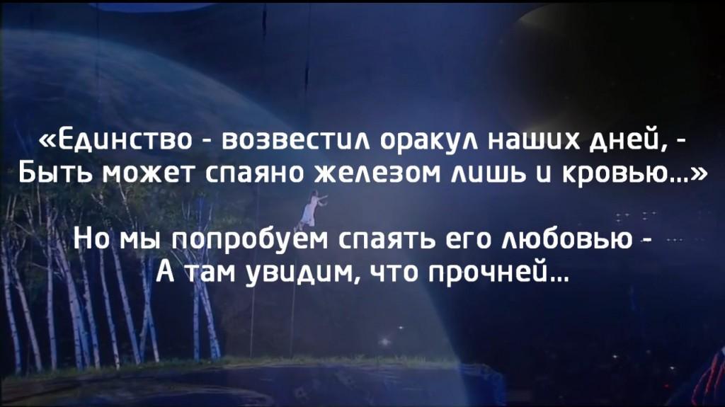 Ф.И. Тютчев — Два единства