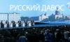 Путин обозначил глобальный расклад