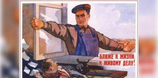 Дебюрократизация СССР — советский плакат: Ближе к жизни, к живому делу!