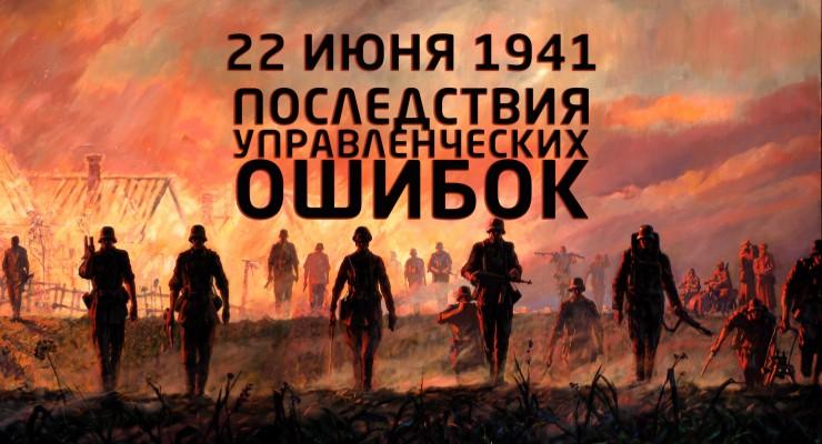 22 июня 1941 — последствия управленческих ошибок