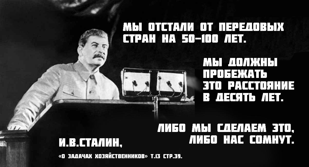 Из речи И.В. Сталина 4 февраля 1931 года на I Всесоюзной конференции работников социалистической промышленности