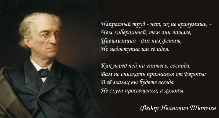 Ф.И. Тютчев— «Напрасный труд – нет, их не вразумишь...»
