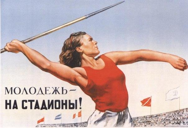 «Молодёжь — на стадионы!» — советский плакат