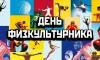 Быстрее, выше, смелее…  Про День физкультурника в России