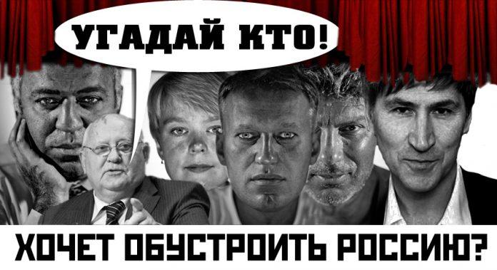 Горбачёв и другие участники «пятой колонны» в России