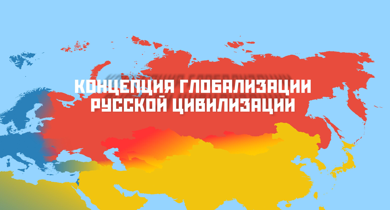 russian-conception