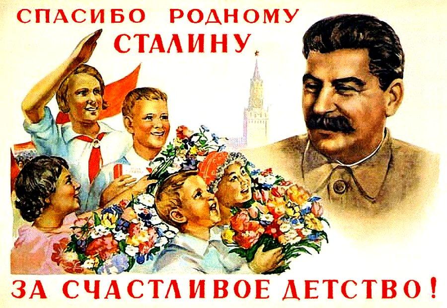 Спасибо родному Сталину за счастливое детство