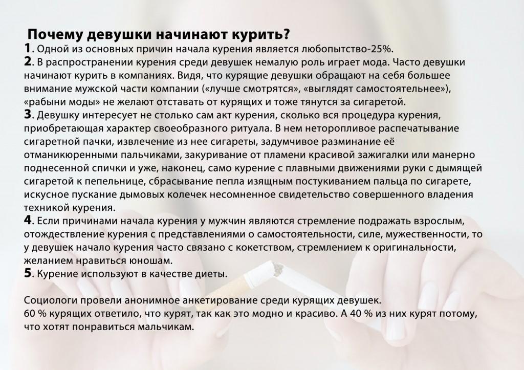 public-kurenie-devushki