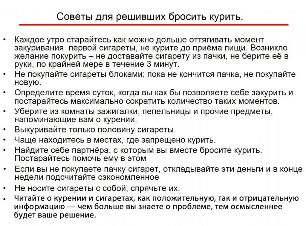public-kurenie-soveti