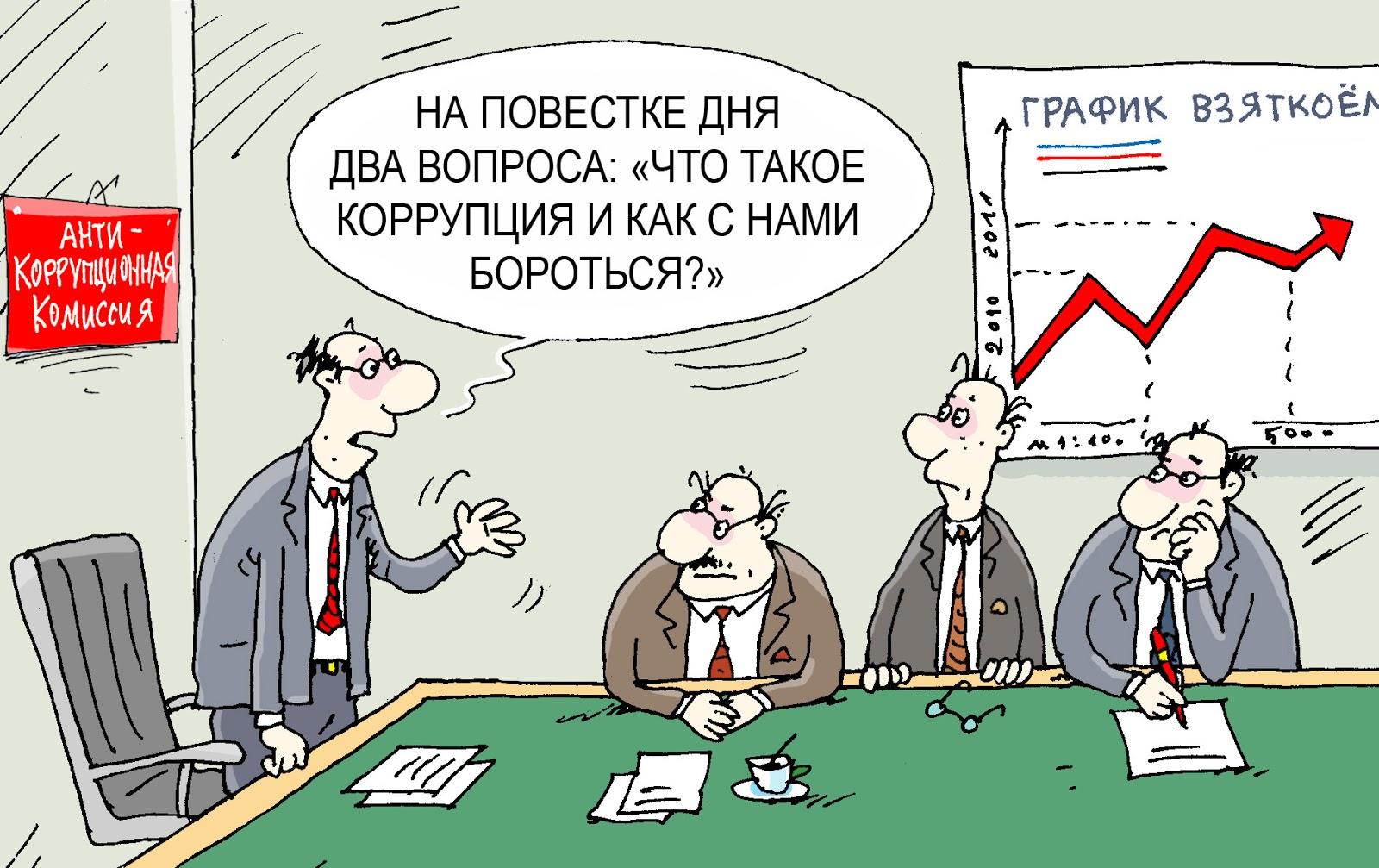 Карикатура на деятельность антикоррупционных комиссий
