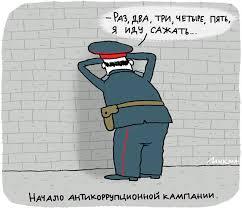 Карикатура на начало антикоррупционной кампании