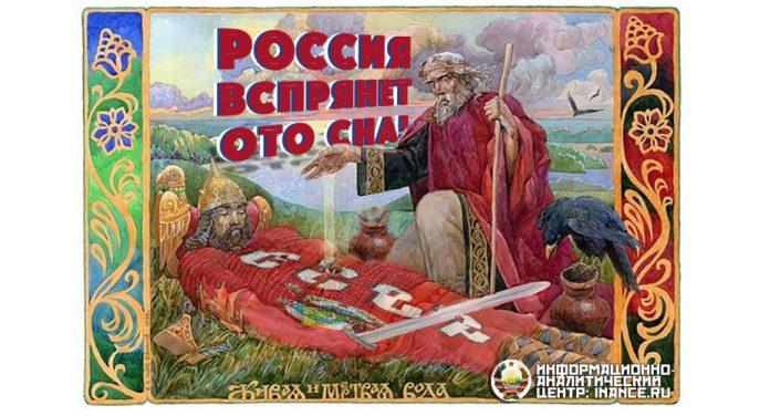 Волшебник Финн воскрешает СССР в образе Руслана