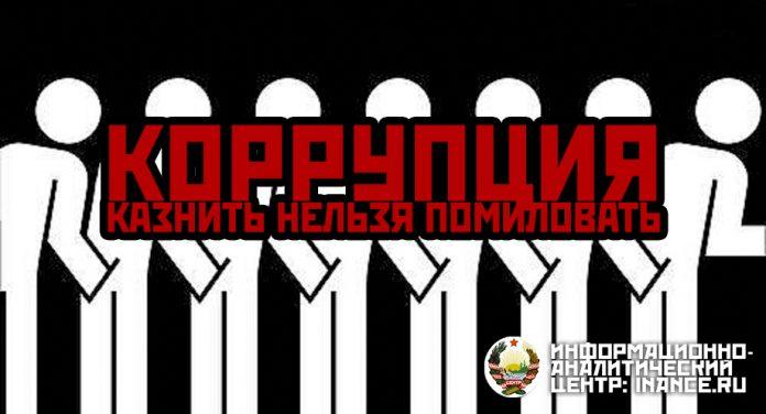 Коррупция: казнить нельзя помиловать