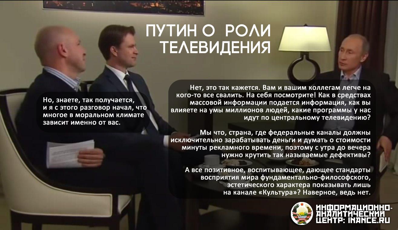 В.В. Путин о роли телевидения