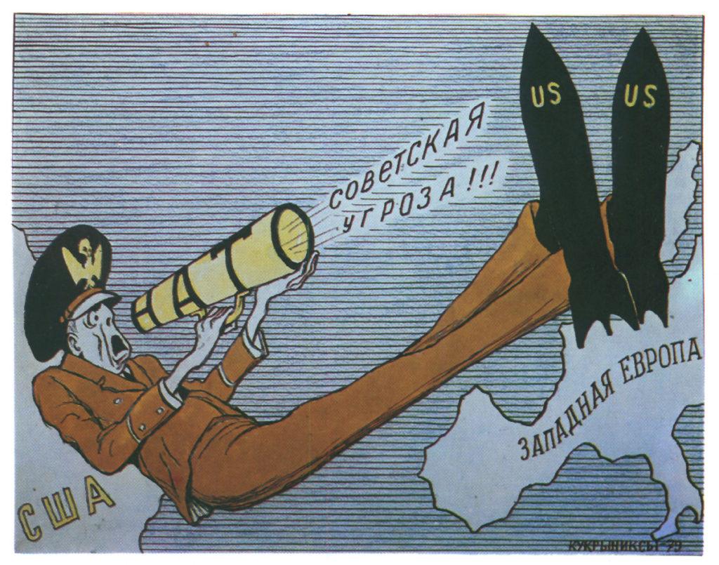 Советская угроза