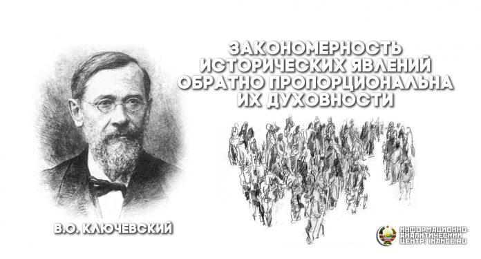 В.О. Ключевский — Закономерность исторических явлений обратно пропорциональна их духовности