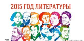 2015 год — Год русской литературы